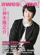 awesome! Vol.19 (シンコー・ミュージック・ムック)(SHINKO MUSIC MOOK)