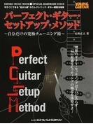 パーフェクト・ギター・セットアップ・メソッド 自分だけの究極チューニング術 (シンコー・ミュージック・ムック YOUNG GUITAR)(SHINKO MUSIC MOOK)