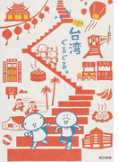k.m.p.の、台湾ぐるぐる。