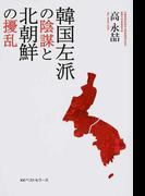 韓国左派の陰謀と北朝鮮の擾乱