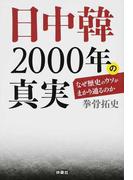 日中韓2000年の真実 なぜ歴史のウソがまかり通るのか