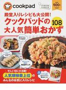 殿堂入りレシピも大公開!クックパッドの大人気簡単おかず108 (FUSOSHA MOOK)
