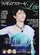 フィギュアスケートLife Figure Skating Magazine Vol.9 羽生結弦 新4回転時代突入−四大陸選手権 全日本選手権 ユーリ!!!on ICE