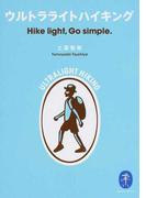 ウルトラライトハイキング Hike light,Go simple