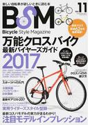 BSM Bicycle Style Magazine 保存版 Vol.11 万能クロスバイク最新バイヤーズガイド2017