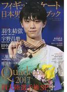 フィギュアスケート日本男子ファンブック Quadruple 2017四大陸選手権SP (SJセレクトムック)(SJセレクトムック)