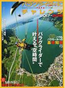 パラグライダーにチャレンジ2017-2018