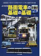 よくわかる路面電車の基礎の基礎 現状から未来までをざっくり学ぶ基礎の教科書