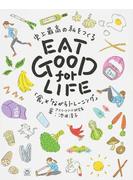 EAT GOOD for LIFE 史上最高の私をつくる 「食」×「ながらトレーニング」
