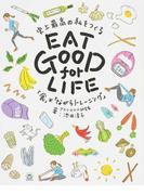 EAT GOOD for LIFE 史上最高の私をつくる 「食」×「ながらトレーニング」 (TWJ BOOKS)(TWJ BOOKS)