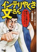 インテリやくざ文さん 1 (鉄人文庫)