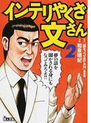 インテリやくざ文さん 2 (鉄人文庫)