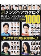 レングス別メンズヘアカタログBest Collection ベリーショート/ショート ミディアム/ロング 完全保存版