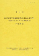 21世紀成年者縦断調査 国民の生活に関する継続調査 第14回(平成27年) 平成14年成年者