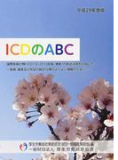 ICDのABC 国際疾病分類(ICD−10(2013年版)準拠)の有効活用を目指して 疾病、傷害及び死因の統計分類のよりよい理解のために 平成29年度版