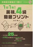 1日1枚!英検4級問題プリント 25日完成!