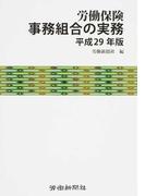 労働保険事務組合の実務 平成29年版
