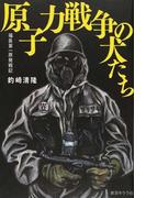原子力戦争の犬たち 福島第一原発戦記