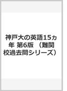 神戸大の英語15カ年[第6版]