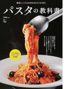 パスタの教科書 パスタの知識からプロのレシピまで完全網羅!