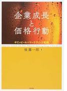 企業成長と価格行動 キリンビールのマーケティング戦略 (大阪経済大学研究叢書)(大阪経済大学研究叢書)