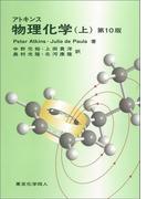 アトキンス物理化学 第10版 上