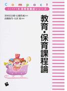 教育・保育課程論 (コンパクト版保育者養成シリーズ)