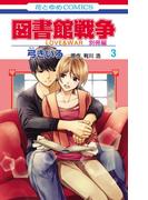 図書館戦争 LOVE&WAR 別冊編 (3)(花とゆめコミックス)