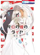 今日の婚のダイヤ(花とゆめコミックス)
