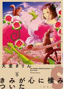 きみが心に棲みついたS(5)(フィールコミックス)