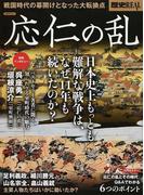 応仁の乱 日本史上もっとも難解な戦争は、なぜ11年も続いたのか?