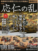 応仁の乱 日本史上もっとも難解な戦争は、なぜ11年も続いたのか? (洋泉社MOOK 歴史REAL)