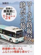 ローカル路線バス終点への旅 日本の原風景に出会う全国24コース (新書y)