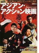 激闘!アジアン・アクション映画大進撃