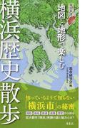 地図と地形で楽しむ横浜歴史散歩 (歴史新書)(歴史新書)