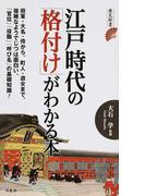 江戸時代の「格付け」がわかる本 将軍・大名・侍から、町人・遊女まで、複雑なようでじつは面白い、「官位」「役職」「呼び名」の基礎知識! (歴史新書)(歴史新書)