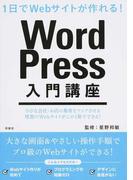 WordPress入門講座 1日でWebサイトが作れる! 小さな会社・お店の集客をアップさせる理想のWebサイトがこの1冊でできる!