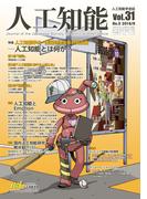人工知能 Vol 31 No.5(2016年9月号)