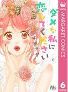 【6-10セット】ダメな私に恋してください(マーガレットコミックスDIGITAL)