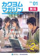 【全1-2セット】カクヨムマガジン(カクヨム)