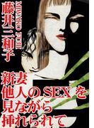 【全1-4セット】新妻 他人のSEXを見ながら挿れられて(アネ恋♀宣言)