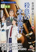 亜澄錬太郎の事件簿 サイエンスミステリー 2 殺意の卒業旅行 (目にやさしい大活字 Excellent Books)
