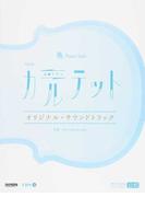 TBS系火曜ドラマ カルテットオリジナル・サウンドトラック オフィシャル公式 (ピアノ・ソロ)