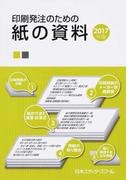 印刷発注のための紙の資料 2017年版