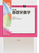 基礎栄養学 第2版 (食物と栄養学基礎シリーズ)