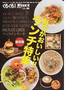 ぐるぐるマップEast 静岡東部版 保存版 vol.38 毎日がおいしい!!ランチ特集