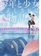 少年と少女と正しさを巡る物語 (角川文庫 サクラダリセット)