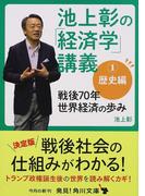 池上彰の「経済学」講義 1 歴史編