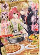 杖と林檎の秘密結婚 2 新婚夫婦のおいしい一皿 (ビーズログ文庫)(B's‐LOG文庫)
