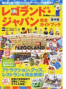 レゴランド・ジャパン完全ガイドブック 保存版